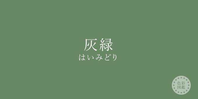 灰緑(はいみどり)の色見本