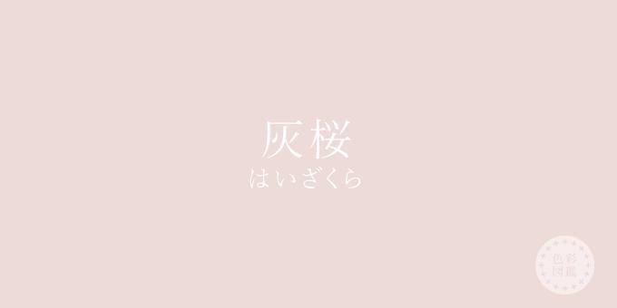 灰桜(はいざくら)の色見本