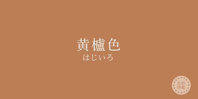 黄櫨色(はじいろ)の色見本