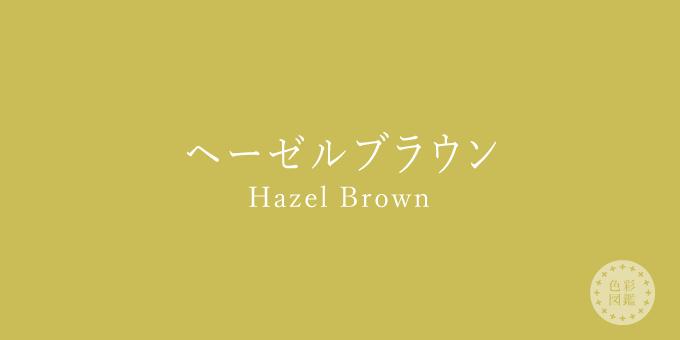 ヘーゼルブラウン(Hazel Brown)の色見本