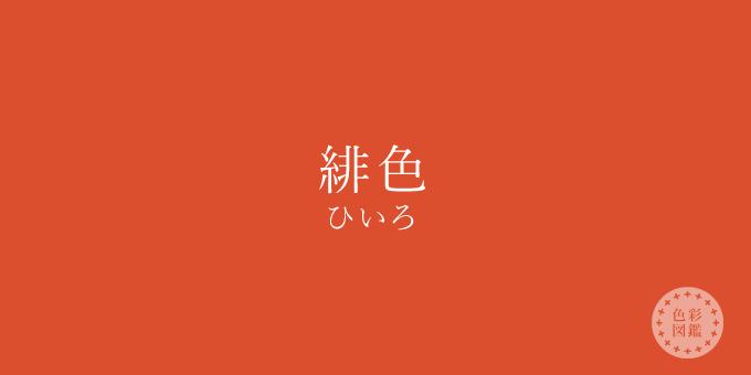 緋色(ひいろ)の色見本