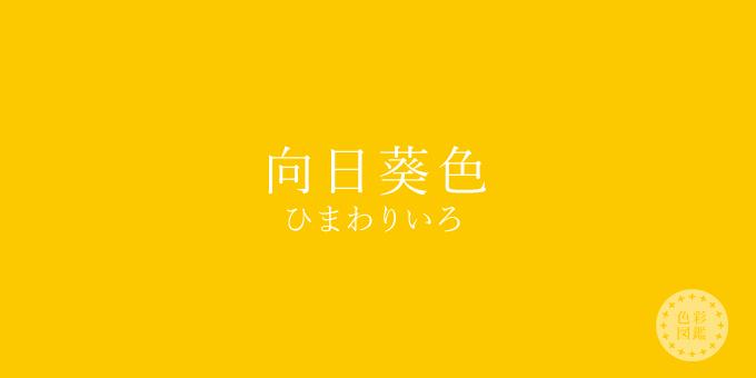 向日葵色(ひまわりいろ)の色見本