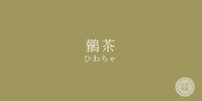 鶸茶(ひわちゃ)の色見本