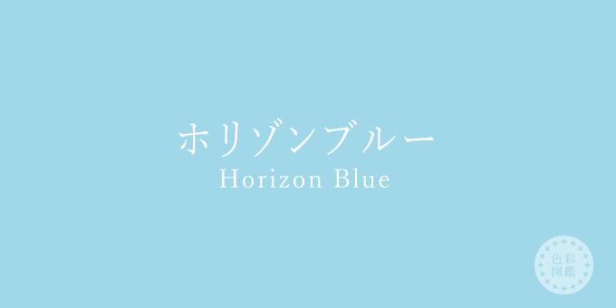 ホリゾンブルー(HorizonBlue)の色見本