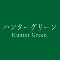 ハンターグリーン(Hunter Green)の色見本