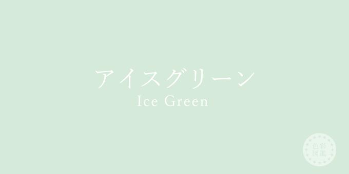 アイスグリーン(Ice Green)の色見本