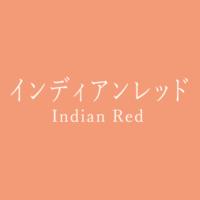 インディアンレッド(Indian Red)の色見本