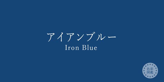 アイアンブルー(Iron Blue)の色見本
