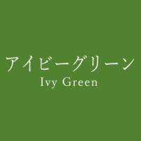 アイビーグリーン(Ivy Green)の色見本