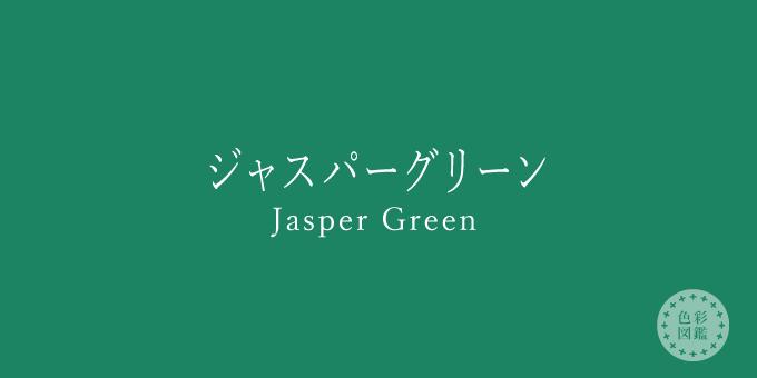ジャスパーグリーン(Jasper Green)の色見本