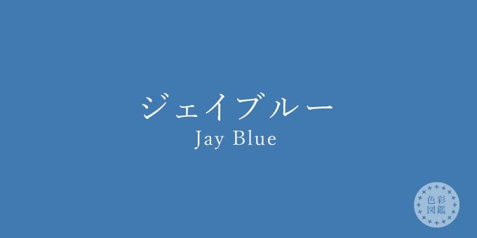 ジェイブルー(Jay Blue)の色見本