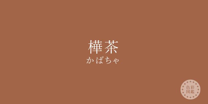樺茶(かばちゃ)の色見本
