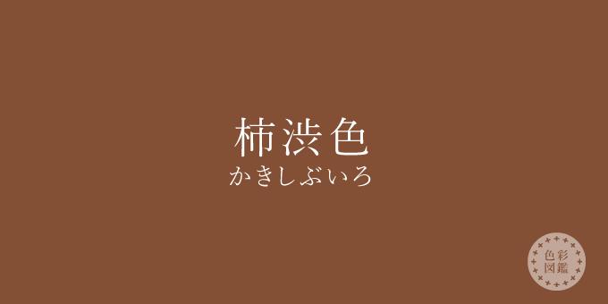 柿渋色(かきしぶいろ)の色見本