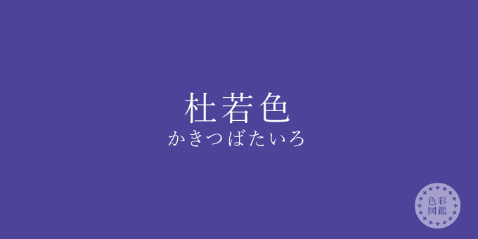 杜若色(かきつばたいろ)の色見本