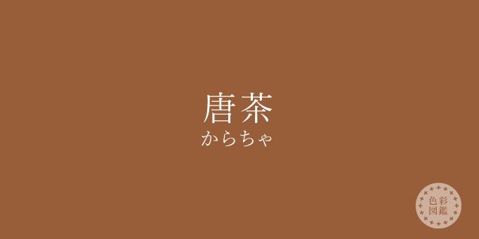 唐茶(からちゃ)の色見本