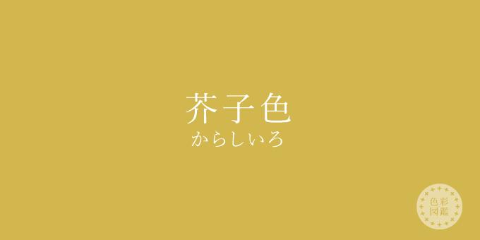 芥子色(からしいろ)の色見本