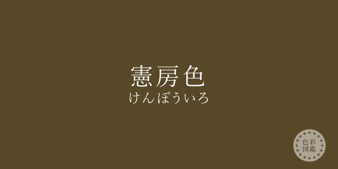 憲房色(けんぽういろ)の色見本