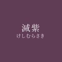 滅紫(けしむらさき)の色見本