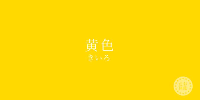 黄色(きいろ)の色見本