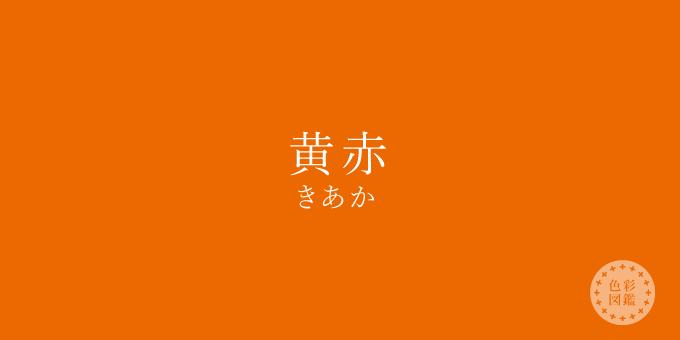 黄赤(きあか)の色見本