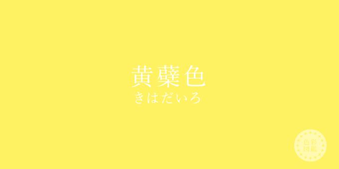 黄蘗色(きはだいろ)の色見本