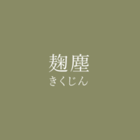麹塵(きくじん)の色見本