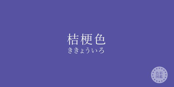 桔梗色(ききょういろ)の色見本