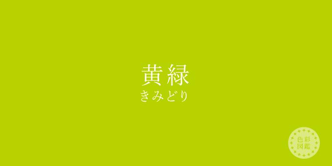 黄緑(きみどり)の色見本