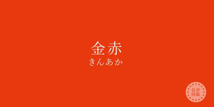 金赤(きんあか)の色見本