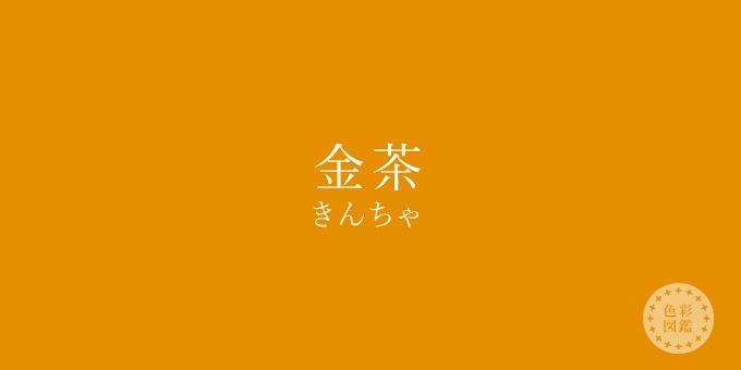 金茶(きんちゃ)の色見本