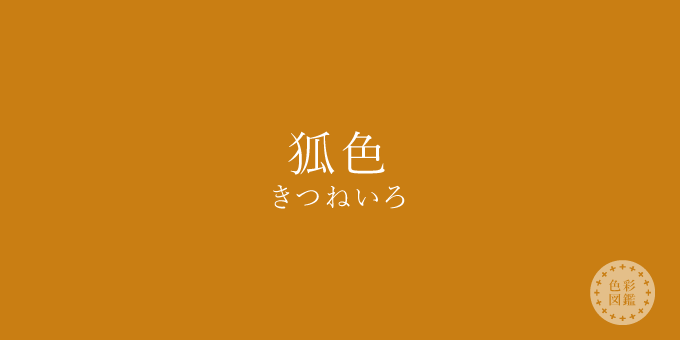 狐色(きつねいろ)の色見本