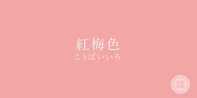 紅梅色(こうばいいろ)の色見本
