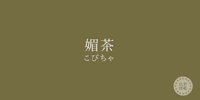 媚茶(こびちゃ)の色見本