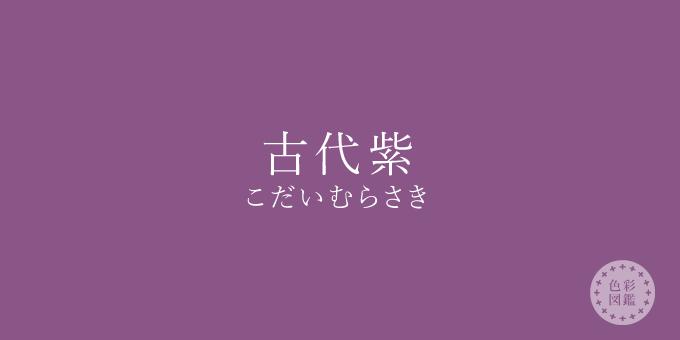 古代紫(こだいむらさき)の色見本