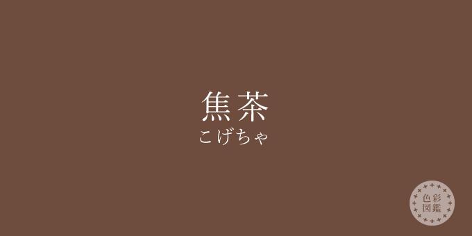 焦茶(こげちゃ)の色見本