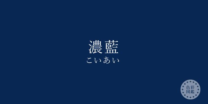 濃藍(こいあい)