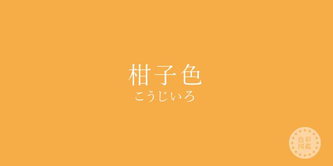 柑子色(こうじいろ)の色見本