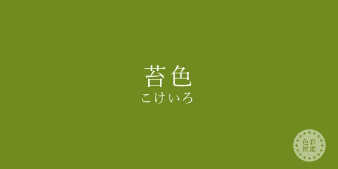苔色(こけいろ)の色見本