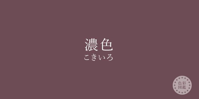 濃色(こきいろ)の色見本