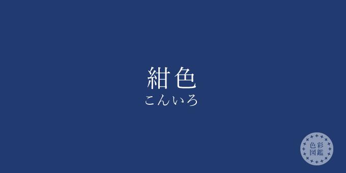 紺色(こんいろ)の色見本