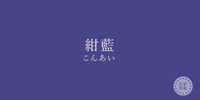 紺藍(こんあい)の色見本