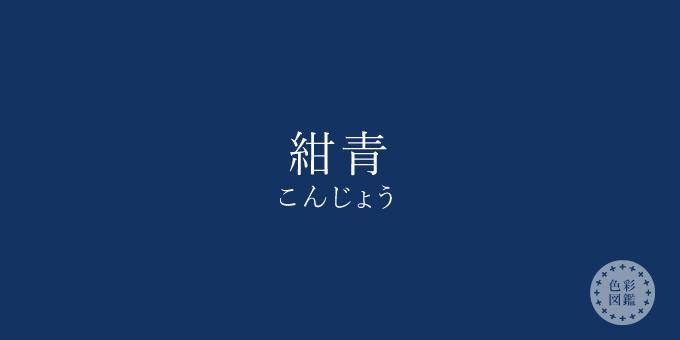紺青(こんじょう)の色見本