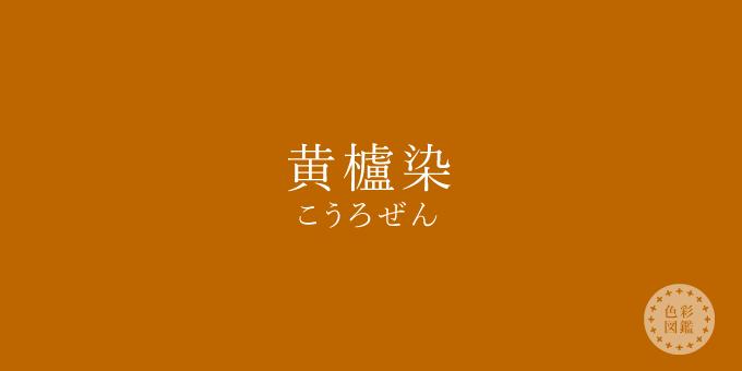 黄櫨染(こうろぜん)の色見本