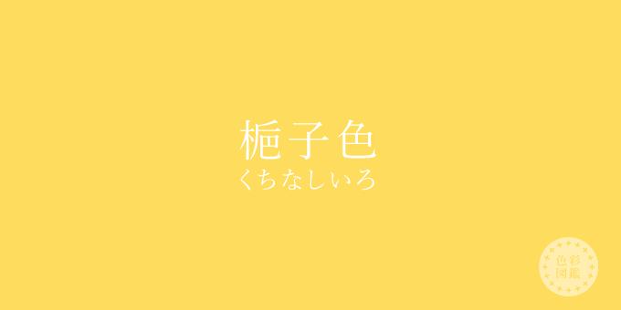 梔子色(くちなしいろ)の色見本