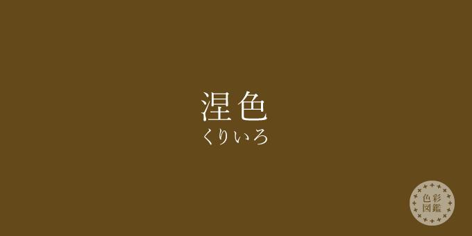 涅色(くりいろ)の色見本