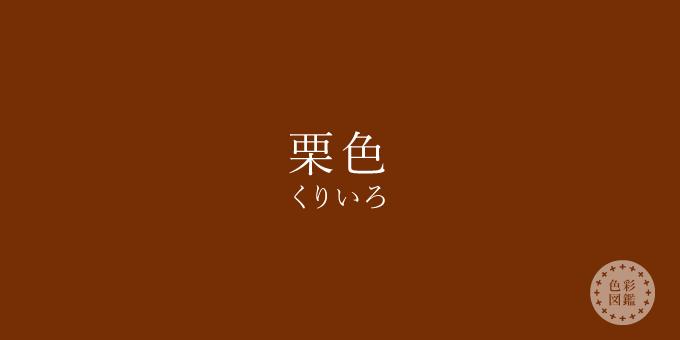 栗色(くりいろ)の色見本