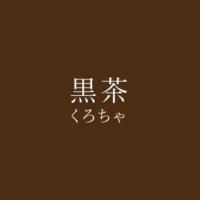 黒茶(くろちゃ)の色見本