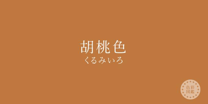 胡桃色(くるみいろ)の色見本