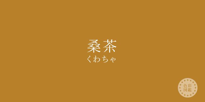 桑茶(くわちゃ)の色見本