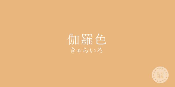 伽羅色(きゃらいろ)の色見本